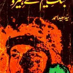 Jang e Azeem Ke Hero By Syed Saeed Ahmad Pdf