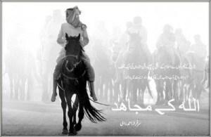 Allah Ke Mujahid By Sarfraz Ahmad Rahi Pdf