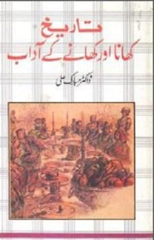 Tareekh Khana Aur Khane Ke Adaab By Dr Mubarak Ali Pdf