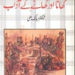Tareekh Khana Aur Khane Ke Adaab By Mubarak Ali Pdf