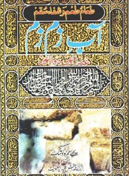Aab e Zam Zam Urdu By Yahya Hamza Koshak Pdf