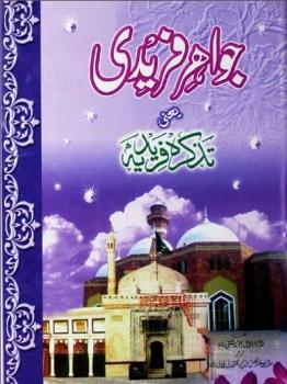 Jawahir e Fareedi Urdu By Muhammad Ali Asghar Chishti Pdf