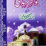Jawahir e Fareedi Urdu By M Ali Asghar Chishti Pdf