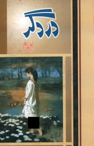 Dard Gar Novel By Umme Maryam Pdf Free