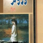Dard Gar Novel By Umme Maryam Pdf Free