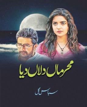 Meharman Dilan Dia Novel By Subas Gul Pdf Download
