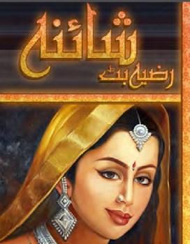Shaina Novel Urdu By Razia Butt Pdf