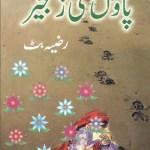 Paon Ki Zanjeer Afsane By Razia Butt Pdf Download