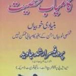 Kamyab Shakhsiyat By Prof Arshad Javed Pdf