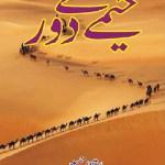 Khaimay Se Door Urdu By Intizar Hussain Pdf