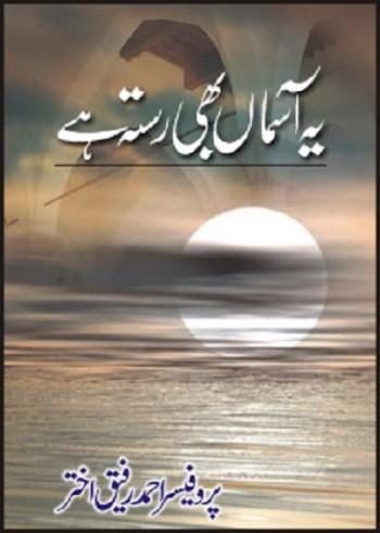 Ye Asman Bhi Rasta Hai By Prof Ahmad Rafique Akhtar