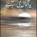 Ye Asman Bhi Rasta Hai By Ahmad Rafique Akhtar Pdf