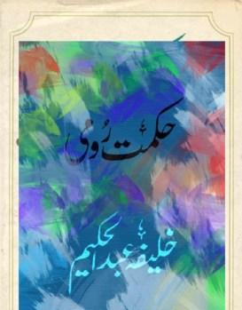 Hikmat e Roomi By Dr Khalifa Abdul Hakeem