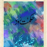 Hikmat e Roomi By Dr Khalifa Abdul Hakeem Pdf