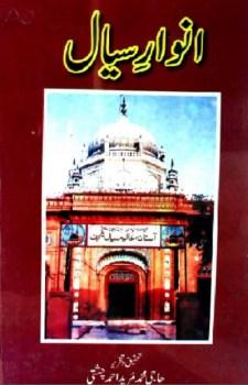 Anwar e Sial By Mureed Ahmad Chishti