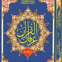 Irfan Ul Quran By Dr Tahir Ul Qadri Pdf Download