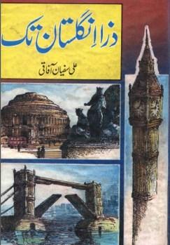 Zara Englistan Tak By Ali Sufyan Afaqi