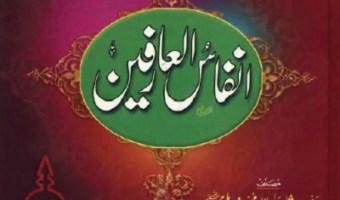 Anfas Ul Arifeen Urdu By Shah Waliullah Dehlvi