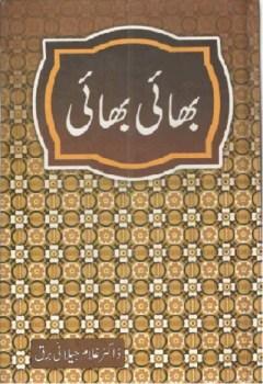 Bhai Bhai By Dr Ghulam Jilani Barq