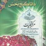 Manaqib e Syed e Hajver By Raja Rasheed Mehmood