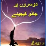 Doosron Par Jadoo Kijiye By Dale Carnegie Urdu Pdf