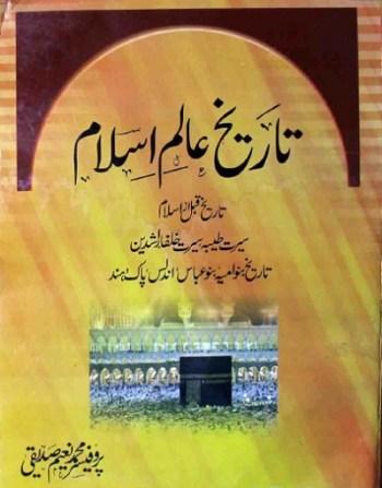 Tareekh Alam e Islam By Prof Naeem Siddiqui