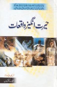 Hairat Angaiz Waqiat Urdu By M Ibrahim Khan