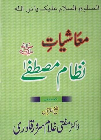 Muashiyat e Nizam e Mustafa By Ghulam Sarwar Qadri