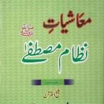 Muashiyat e Nizam e Mustafa By Ghulam Sarwar Qadri Pdf