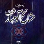Tazkira Mashaikh Allo Mahar Sharif Urdu Pdf