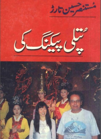 Putli Packing Ki By Mustansar Hussain Tarar