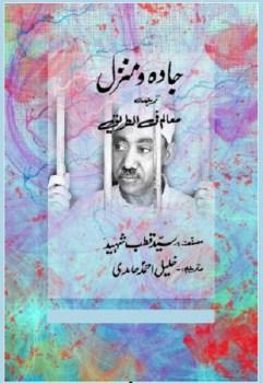 Jada O Manzil Urdu By Syed Qutb Shaheed Pdf