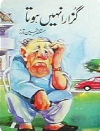 Guzara Nahi Hota By Mustansar Hussain Tarar