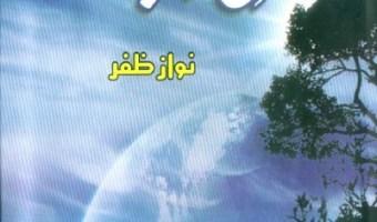 Faseel e Khawab Poetry By Nawaz Zafar Pdf