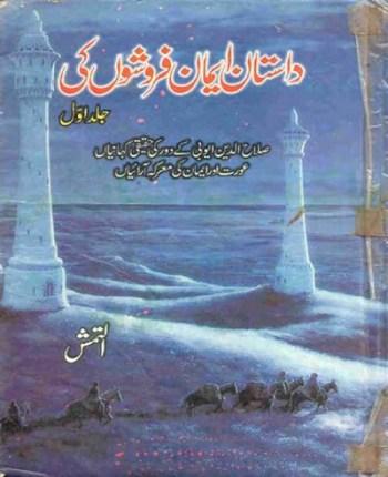 Dastaan Iman Faroshon Ki Complete By Inayatullah Pdf