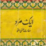 Ek Mard Novel By Saadat Hasan Manto Pdf Free
