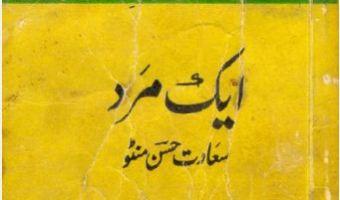 Ek Mard Novel By Saadat Hasan Manto Pdf Free