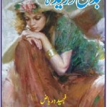 Badan Dareeda Poetry Book By Fehmida Riaz Pdf