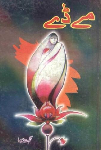 Urdu Novel May Day By Nighat Seema