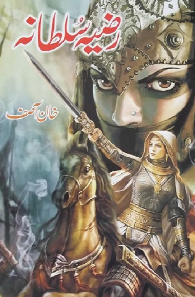 Razia Sultana Novel By Khan Asif
