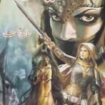 Razia Sultana Novel By Khan Asif Pdf Download