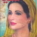 Mahiya Novel By Rahat Wafa Pdf Download