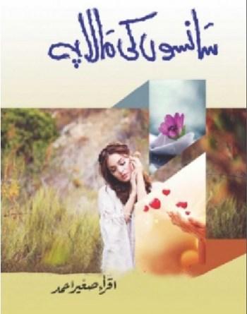 Sanson Ki Mala Pe Novel By Iqra Sagheer Ahmad