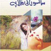 Sanson Ki Mala Pe Novel By Iqra Sagheer Ahmad Pdf