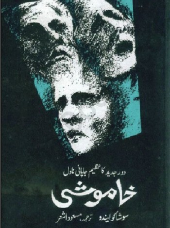 Khamoshi Novel Urdu By Shusaku Endo