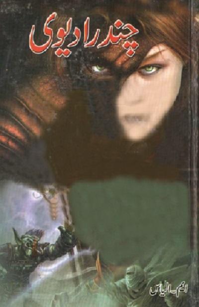 Chandra Devi Novel By M Ilyas Pdf