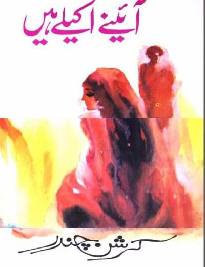 Aaine Akele Hain By Krishan Chander