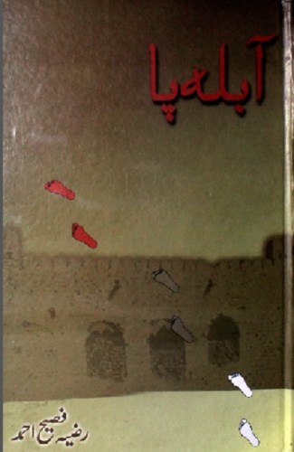 Aabla Pa Novel By Razia Fasih Ahmad