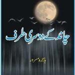 Chand Ke Doosri Taraf By Hajra Masroor Pdf Download