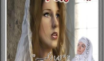 Mera Ishq Vi Tu By Zara Zakia